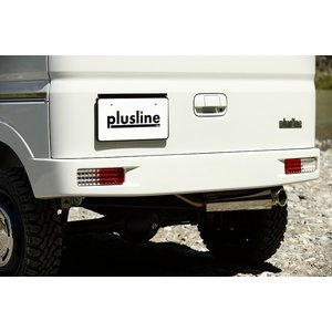 エブリイ ワゴン&バン(DA17W/V) HIGH STYLEマフラー plusline(プラスライン) HIGH STYLE(ハイスタイル) plusline-shop