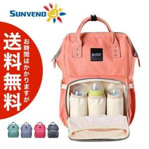 Sunveno 大容量 哺乳瓶が入るお母さん用ママバッグ リュック バッグパック 送料無料(海外から直送)