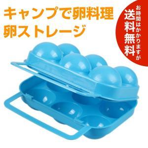エッグホルダー(6個用) 卵ケース 送料無料(海外から直送)