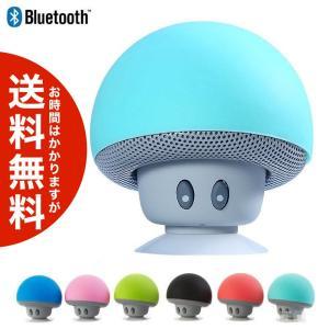 キノコ型 ブルートゥース スピーカー USB充電 防水 スマホ スマートフォン 送料無料(海外から直送)