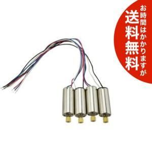 hubsan x4 H502S用モーターセット 送料無料(海外から直送)