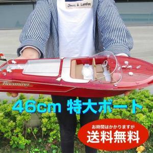 全長46cmの特大RCボート 船 プレジャーボート ラジコン 送料無料(海外から直送)