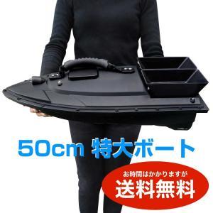 全長50cmの特大RCボート 船 ファンクションボート 撒き餌 ラジコン 送料無料(海外から直送)