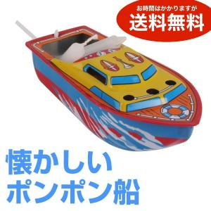 昔懐かしいポンポン船 ヴィンテージ風 ブリキのおもちゃ 送料無料(海外から直送)
