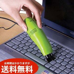 キーボード用 掃除機 USBガジェット 送料無料(海外から直送)
