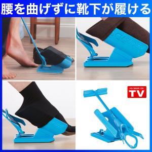 腰を曲げずに靴下が履いて脱げる「ソックススライダー」  送料無料(海外から直送)