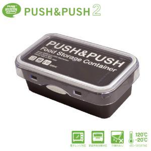 完全密封 PUSH&PUSH 2 コンテナランチボックスM 550ml BK ブラック 83137 お弁当箱 保存容器 Sugar Land シュガーランド ギフト プレゼント plusmart