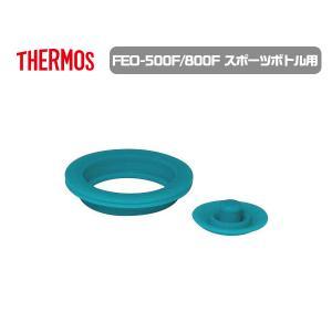 ネコポス発送 サーモス 交換部品 FEO-500F/800F パッキンセット S 部品内容:フタパッキン・シールパッキン 水筒 スポーツボトル用 plusmart
