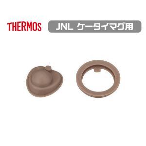 ネコポス発送 サーモス 交換部品 JNL パッキンセット 部品内容:フタパッキン・せんパッキン 水筒 ケータイマグ用 plusmart