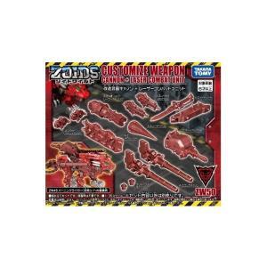 ゾイドワイルド ZW50 改造武器キャノン+レーザーコンバットユニット タカラトミー おもちゃ プレ...