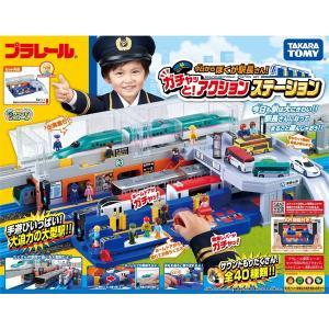 たくさんの電車の発車遊びが楽しめるビッグステーションが登場!気分は駅長さん!  たくさんの電車が集ま...