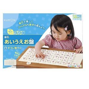 くもんの磁石あいうえお盤(すうじ盤50) JB-45 くもん出版 ギフト おもちゃ