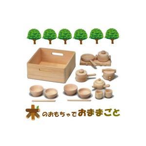 森のままごと W-32 日本製 平和工業 プレゼント|plusmart