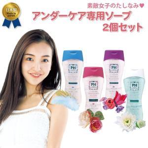 ネコポス送料無料 2個セット デリケートゾーン専用ソープ PH JAPAN プレミアム フェミニンウォッシュ 日本製 4種の香りの中から2つ選べる! 代引不可 同梱不可 plusmart