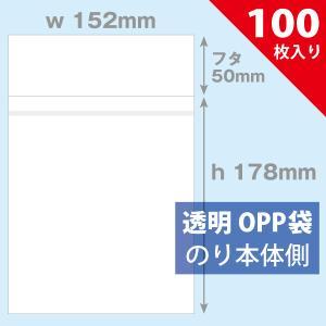 【ネコポス対応】OPP袋 152×178mm/PS3・PS4・BD用 100枚入り