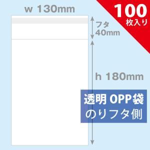 【ネコポス対応】OPP袋 130×180mm/ブック新書用 100枚入