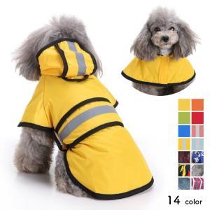 ドッグウェア レインコート カッパ 犬の服 犬服 雨服 雨具 パーカー フード付き 小型犬用 中型犬...