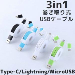 3in1 USBケーブル MicroUSB Lighitning Type-c 巻き取り式充電ケーブル リールタイプ 3種コネクタ 8ピン 1m 1メ|plusnao