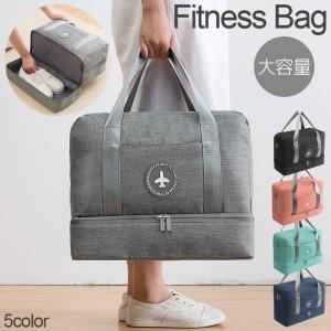 トートバッグ フィットネスバッグ バッグ たっぷり収納 シューズ収納 旅行 トラベル スポーツ フィットネス 大容量 オシャレ おしゃれ 旅行バッグ|plusnao