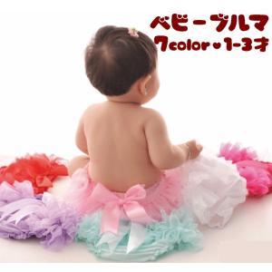 ブルマスカート チュールスカート 女の子 子供服 ベビー服 ...
