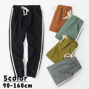 外遊びで動きやすい。ジャージデザインの子ども用長ズボンです。  【サイズについて】 90cm,100...