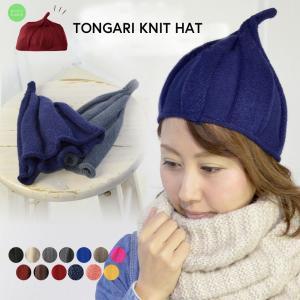 ニット帽 ニットキャップ 帽子 とんがりニット帽 シンプル ...