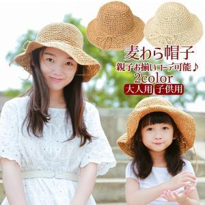 麦わら帽子 ストローハット つば広帽 つば広ハット 子供用帽子 大人用 レディース 折りたためる 2タイプ 紫外線対策 リボン付き 親子ペア リゾート|plusnao
