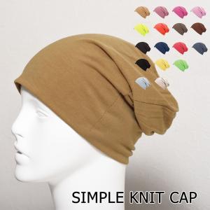 帽子 サマーニット帽 サマーニットキャップ 医療用帽子 無地 シンプル 薄手 男女兼用 レディース 女性用 メンズ 男性用 おしゃれ かわいい アウト