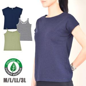 Tシャツ オーガニックコットン 100 敏感肌 肌に優しい ストレスフリー カットソー 半袖 ラウンドネック フレンチスリーブ 有機栽培 シンプル 無|plusnao