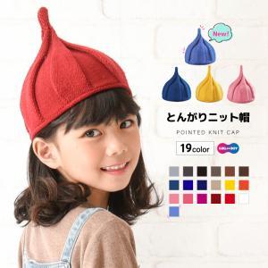 とんがりニット帽 キッズ帽子 ねじり帽子 柔らかニット帽 帽子 キャップ どんぐり帽子 かわいい 子ども 女の子 男の子 秋 冬 シンプル カラバリ|plusnao