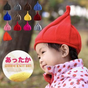 あったかボア入りニット帽 キッズ とんがり くるくる つんつん 帽子 男の子 女の子 ベビー 防寒 BOY GIRL 赤ちゃん