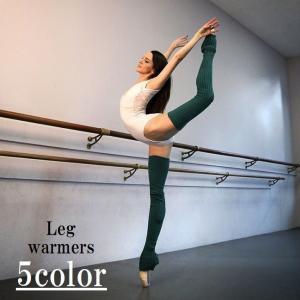 普段使いからバレエやヨガなど、様々なシーンで活躍するルーズなデザインがかわいいレッグウォーマーです。...