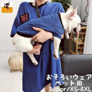 ペット用 犬猫兼用 洋服 Tシャツ 半袖 カットソー ボーダー柄 飼い主とお揃いファッション可能 犬...