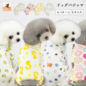 ドッグウェア 犬用 ペットウエア ロンパース 長袖 パジャマ 犬服 ペット服 犬用 ペット用品 お散歩服 ペット グッズ かわいい おしゃれ お出かけ|プラスナオ PayPayモール店