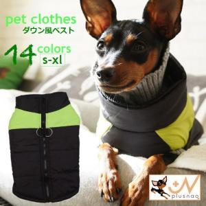 犬用ベスト ダウン風ベスト 犬用アウター ペット服 コート ジャンパー ドッグウェア 中綿 秋冬服 小型犬 中型犬 ジップアップ 防寒 温かい 犬服|plusnao
