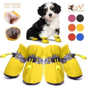 犬用 ペット用 犬の靴 犬靴 ドッグブーツ ドッグシューズ 保護シューズ 裏起毛 小型犬 中型犬 寒...