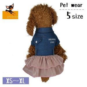 ドッグウェア ワンピース ペットウェア 犬用 猫用 袖あり 半袖 前開き セットアップ風 ペット用品 犬 犬の服 ペットの服 ティアードスカート ボタ プラスナオ PayPayモール店