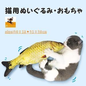 猫用おもちゃ 猫のおもちゃ ぬいぐるみ トイ 蹴りぐるみ けりぐるみ 玩具 鯉 コイ リアルな魚 じ...