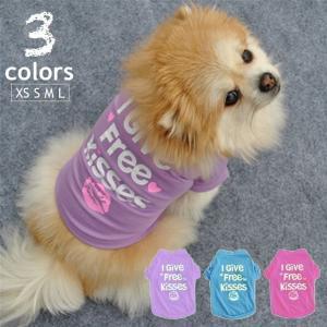 犬服 犬の服 ドッグウェア 犬用ウェア 犬用シャツ Tシャツ 洋服 ペット用 超小型犬用 小型犬用 ...