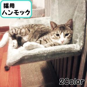 猫用ハンモック キャットハンモック 猫ベッド 猫用ベッド ペットベッド 耐荷重5kg ひっかけタイプ L字タイプ 吊り下げタイプ 猫用品 ペット用品