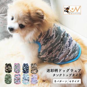 犬服 ドッグウェア 犬用ウェア 犬用シャツ タンクトップ 袖なし ノースリーブ 迷彩柄 カモフラージ...