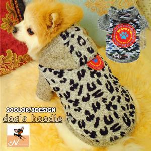 犬服 ドッグウェア 犬用ウェア パーカー 裏起毛 犬用 ロゴ ヒョウ柄 豹柄 ネイティブ柄 袖あり ...
