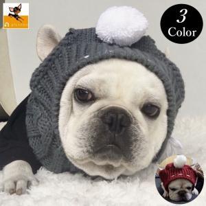帽子 ペット ファッション 小物 ニット ボンボン フレンチブルドッグ 中型犬 耳出し 冬 防寒 あったか おしゃれ かわいい おでかけ ギフト プレ
