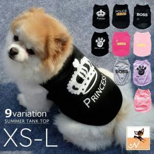 犬服 ドッグウェア 犬用ウェア 犬用シャツ タンクトップ 袖なし ノースリーブ ロゴ 黒 王冠 クラ...