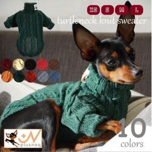 ペット用 犬用 洋服 ニットセーター タートルネック 長袖 プルオーバー 防寒 寒さ対策 暖かい あ...