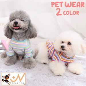 ペットウェア ニット ペットグッズ ドッグウェア 小型犬 イヌ ネコ プルオーバー リブ メロウフリル ボーダー 横縞 おしゃれ|プラスナオ PayPayモール店