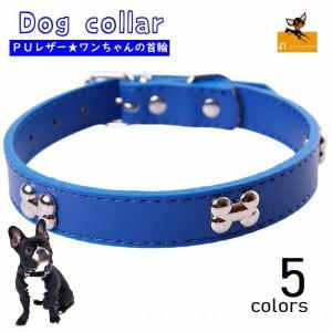 犬用首輪 首輪 犬用 フェイクレザー 合皮 ビジュー 骨型 ボーン ベルト 調節可能 小型犬 中型犬...