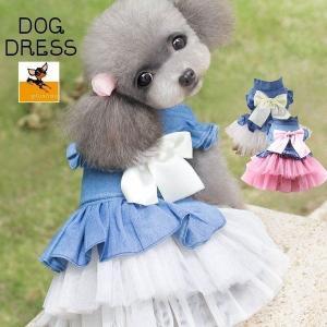 ドッグドレス 犬服 ドッグウェア 小型犬 犬の服 犬用 ドレス ワンピース デニム チュール スカート リボン スタンドカラー スナップボタン 前開き プラスナオ PayPayモール店