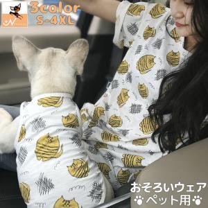ペット用 犬猫兼用 洋服 タンクトップ ノースリーブ カットソー 袖なし 猫柄 飼い主とお揃いファッ...