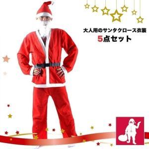 サンタコスプレ クリスマス サンタクロースコスプレ 5点セット サンタ衣装 コスプレセット サンタクロース 帽子 ヒゲ ベルト 上着 パンツ レディー plusnao